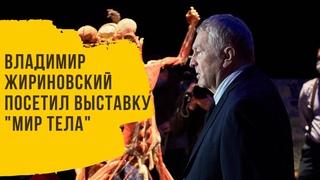 """Владимир Жириновский посетил выставку """"Мир тела"""""""