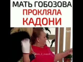 На чьей вы стороне, Кадони и мамы Саши Гобозова
