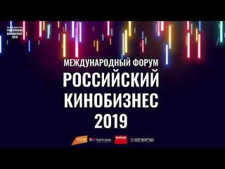 Образовательная программа Фонда кино для представителей поддержанных кинозалов 2 декабря 2019 года