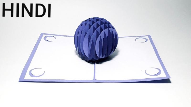 Tutorial 59 3D Kirigami Ball Pop Up Card Easy Homemade Greeting Card In Hindi