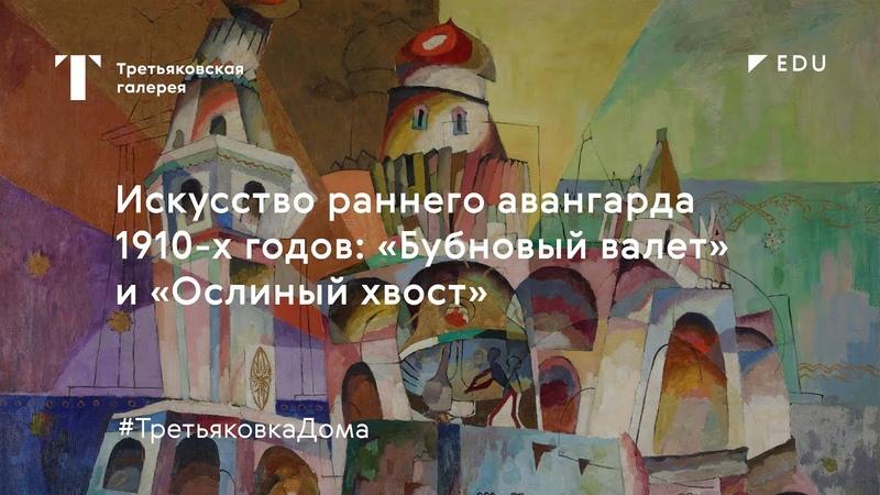 Искусство раннего авангарда 1910 Бубновый валет и Ослиный хвост Лекция ТретьяковкаДома