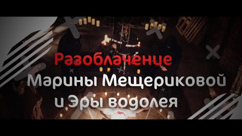 Разоблачение Марины Мелиховой Мещеряковой из ссср кэшбери и Эры водолея
