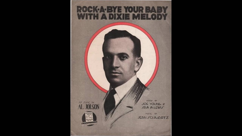 Эл Джолсон: «Rock-A-Bye Your Baby With A Dixie Melody», 1918.