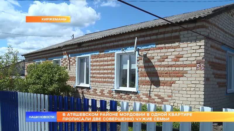 В Атяшевском районе Мордовии в одной квартире прописали две совершенно чужие семьи