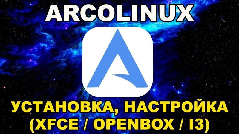ArcoLinux Лёгкий Дистрибутив на Базе Arch Linux Xfce Openbox i3