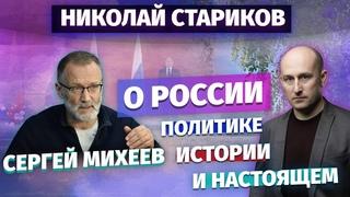Николай Стариков и Сергей Михеев – о России, политике, истории и настоящем