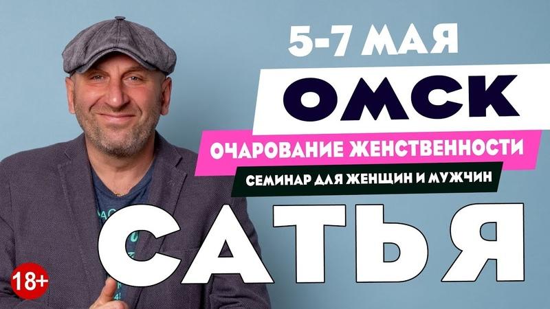 Сатья в Омске • 5-7 мая 2020 с новым семинаром «Очарование женственности» для женщин и мужчин