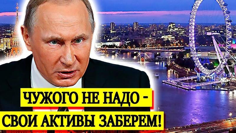 ПУТИН ВЕРНЁТ ВСЁ ЧТО ПРИНАДЛЕЖИТ РОССИИ: АКТИВЫ ВЕРНУТСЯ НА РОДИНУ