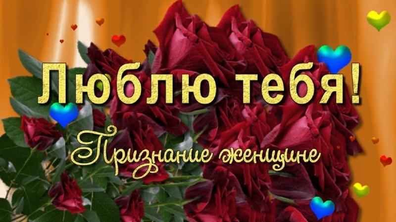 Люблю тебя Романтичное признание в любви к женщине