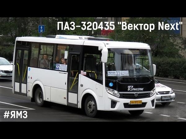 ПАЗ-320435-04 Вектор Next (ЯМЗ-53423 C40R13)
