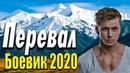 Хорошее кино про загадочную ситуацию - Перевал / Русские боевики 2020 новинки