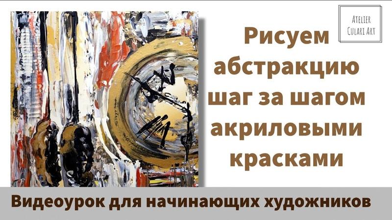 Abstrakte Malerei | Acrylmalerei | Schritt für Schritt ein abstraktes Bild in 30 Minuten malen
