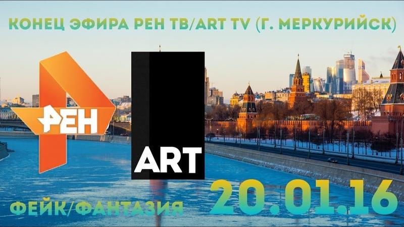 (ФейкФантазия) Конец эфира РЕН ТВART TV (20.01.16 г. Меркурийск)