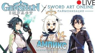 Genshin Impact [ЗБТ] - SWORD ART ONLINE Паймонизация [4 серия]