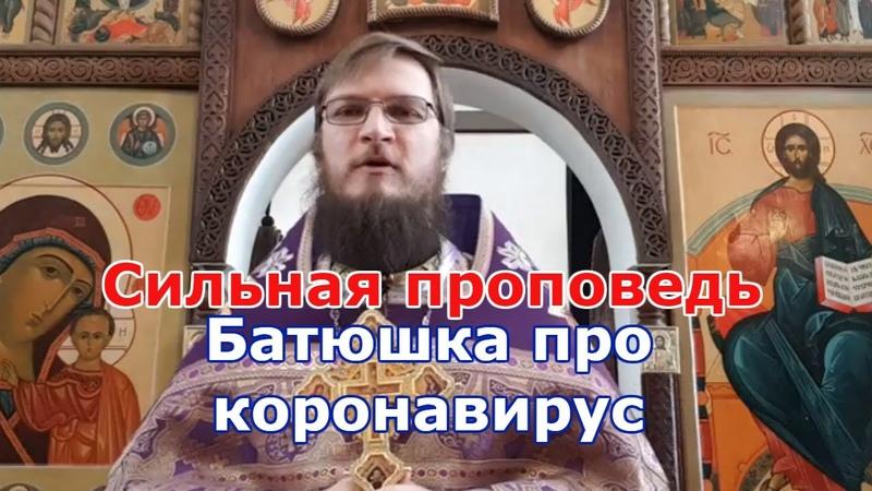 Сильная проповедь Батюшка про коронавирус Поделитесь со всеми