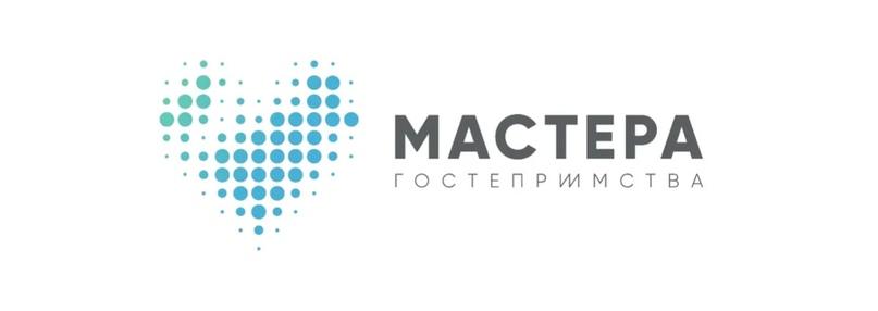 Всероссийский конкурс «Мастера гостеприимства», изображение №1