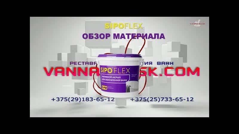 SIPO FLEX сипофлекс наливной акрил обзор материала СИНТЕЗ ПОЛИМЕР