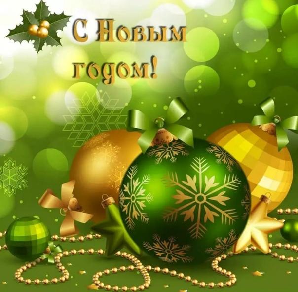 Друзья 🤩 Поздравляем вас с Новым 2020 годом 🎄🎁  Пусть в новом году исп