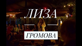 Лиза Громова — Наказание (Live @ POWERHOUSE)