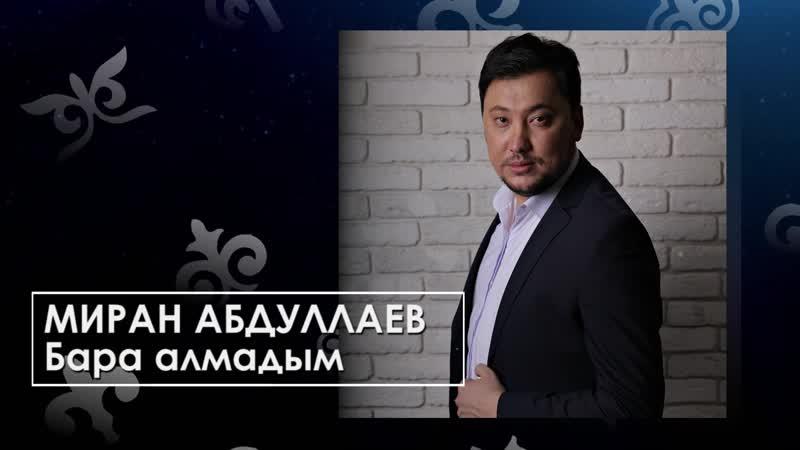Миран Абдуллаев Бара алмадым қасыңа 2020