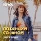 IOWA - Потанцуй со мной (JONVS Remix)