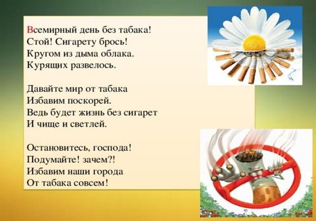 31 мая – Всемирный день отказа от курения или день без табачного дыма., изображение №1