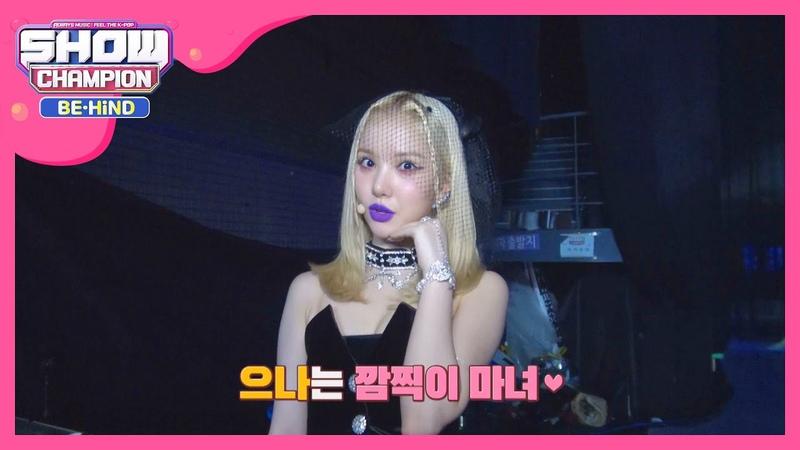 마녀보단 천사에 가까운 여친이들 깜찍함♥ l 쇼챔피언비하인드 l EP 172