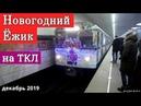 Поездка по ТКЛ на новогоднем Ёжике 28 декабря 2019