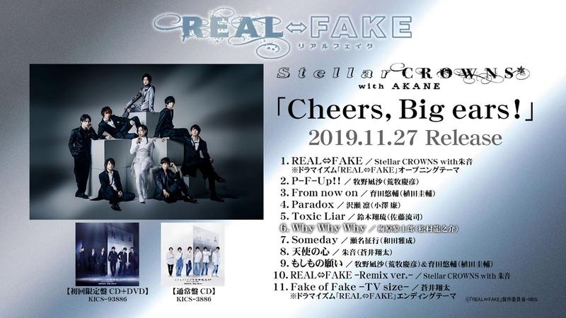 REAL FAKE Music CD「Cheers Big ears!」全曲試聴動画