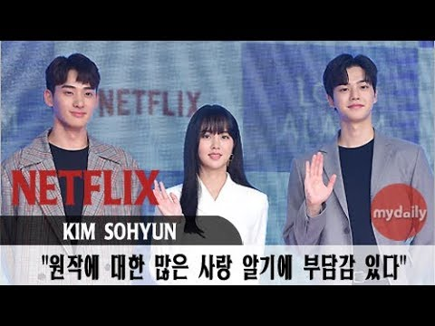 '좋아하면 울리는(NETFLIX LOVE ALARM)' 김소현(Kim Sohyun)·정가람(Jung Garam)·송강(Songgang) 원작에 대한 부담감有 [MD동영상]