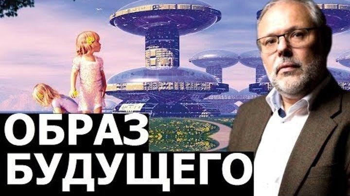 Основная задача для человечества Михаил Хазин