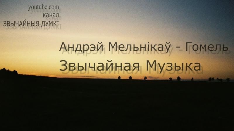 Звычайная Музыка - Андрэй Мельнікаў - Гомель (Кавэр)