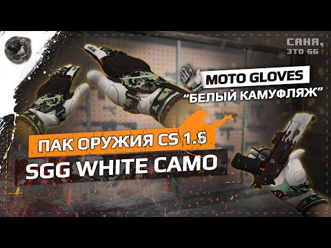 ПАК ОРУЖИЯ для КС 1.6 с МОТОПЕРЧАТКАМИ | MOTO GLOVES PACK CS 1.6 | PACK SGG WHITE CAMO