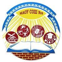 8 Школа | Восьмая школа города Лабытнанги