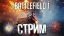 Прохождение Battlefield 1 (18 ) Уляля! История 4. Посыльный