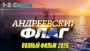 АНДРЕЕВСКИЙ ФЛАГ 2020 Смотреть онлайн 1 , 2 серии полный фильм