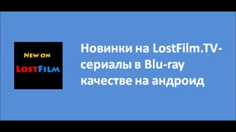 Новинки на LostFilm TV сериалы в Blu ray качестве на андроид