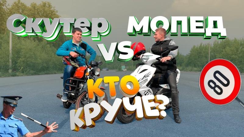 NPGear Выпуск №1 Скутер 150cc против Мопеда ALPHA 110cc