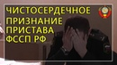 Признание пристава ФССП РФ: Можете меня расстрелять! [27.07.2019]