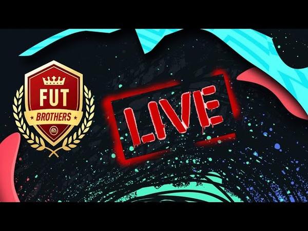 BROTHERSFUT LIVE | ОБЗОР WEEKEND LEAGUE | НАГРАДЫ ЗА ЭЛИТУ 1 SQUAD BATTLES | ПАКИ ЗА СБЧ | ФИФА 20