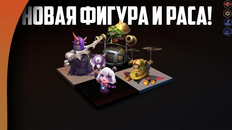 ИЗИ Т3 ЛЕГИ ПОД БАФФОМ МЕХАНИЗМОМ ПРОБУЕМ НОВУЮ ФИГУРУ Гоблины Мехи в Auto Chess Mobile