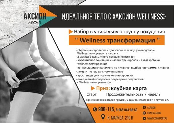 Екатеринбург группы для похудения