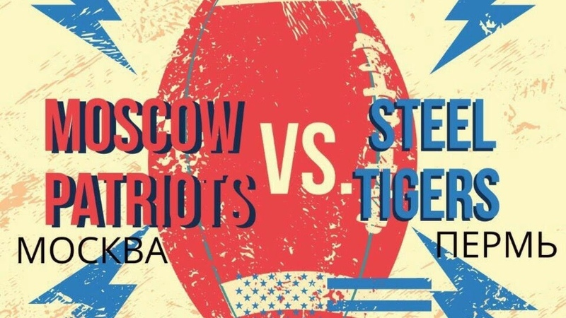 Moscow Patriots (Москва) - Steel Tigers (Пермь) | 17.08.19
