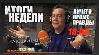 Мишустин заразился коронавирусом. Доклад Путину. Дебаты Навального с Захаровой. Николай Платошкин