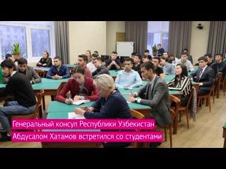 Встреча генерального консула Узбекистана со студентами УрФУ