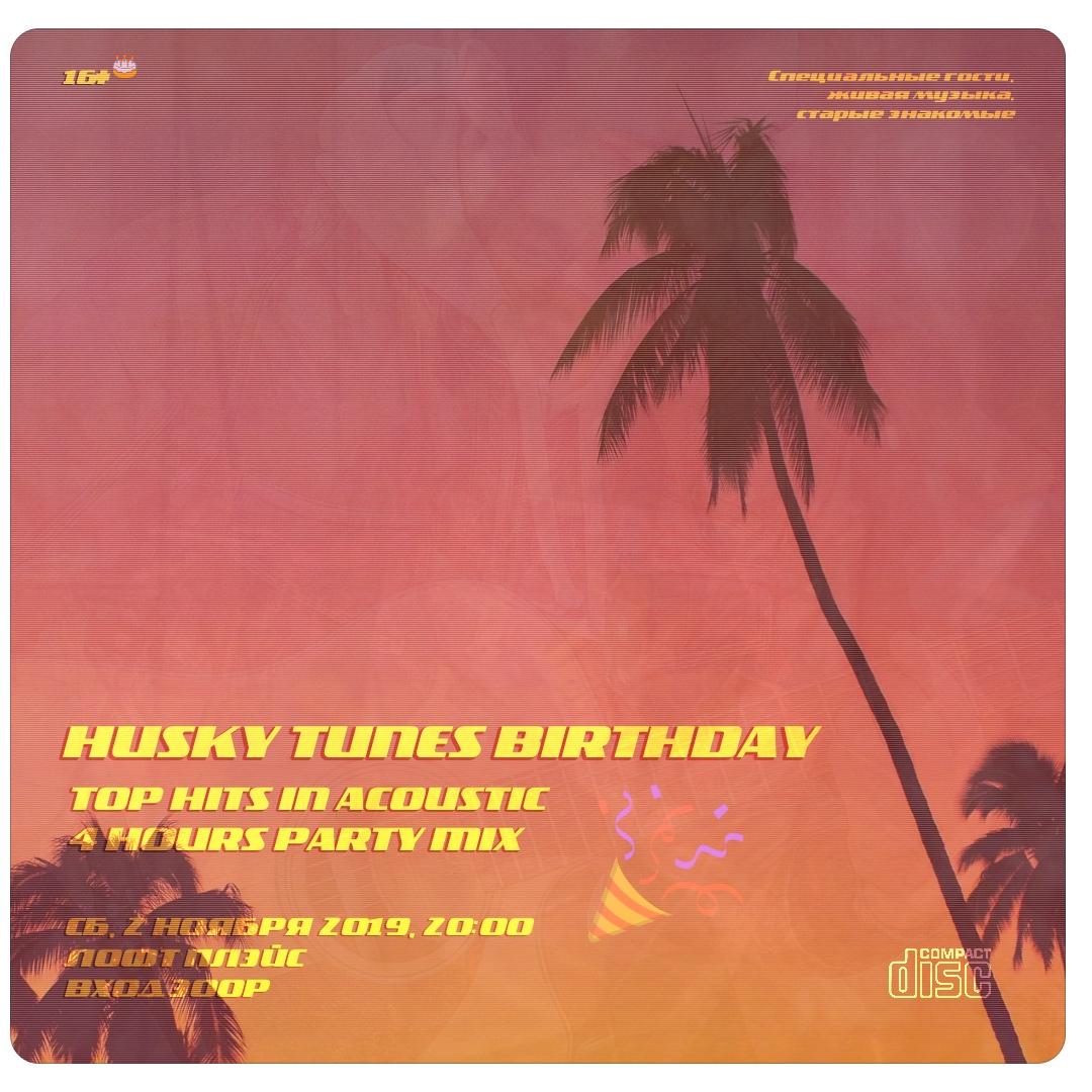 Афиша Екатеринбург Husky Tunes 4th BIRTHDAY