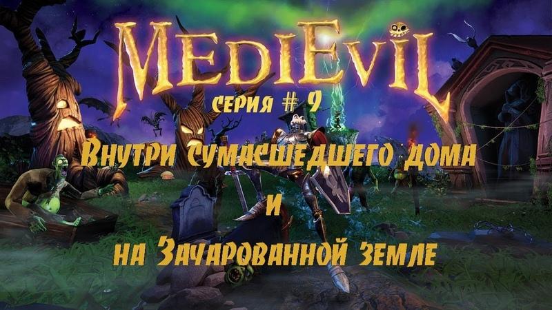 MediEvil Remake (2019) Прохождение на русском 9 Внутри сумасшедшего дома и на Зачарованной земле