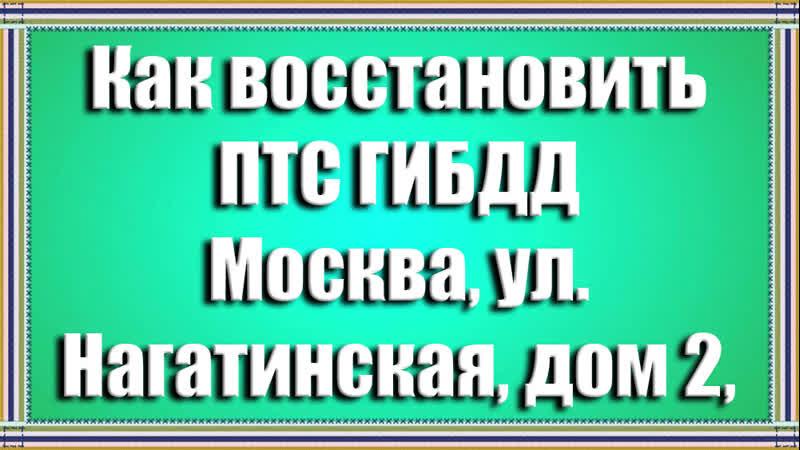Восстановление ПТС в ГИБДД Москва,ул. Нагатинская, дом 2, ст. 3