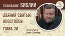 Деяния святых апостолов. Глава 20. Протоиерей Олег Стеняев. Библия
