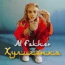 Обложка Хулиганка - Al Fakher